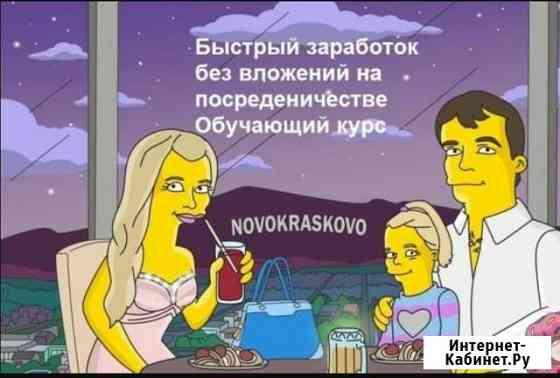Курс как продавать товары через группы в соц сетях Тольятти