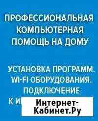 Профессиональная компьютерная помощь на дому Нижневартовск