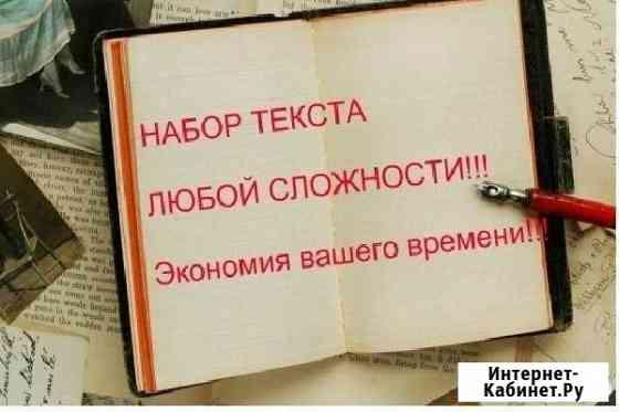 Набор текста любой сложности, редактиров по госту Иркутск