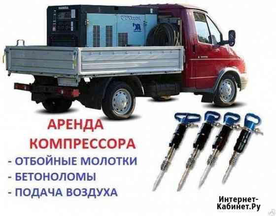 Аренда компрессора с отбойными молотками. Продувка Ростов-на-Дону