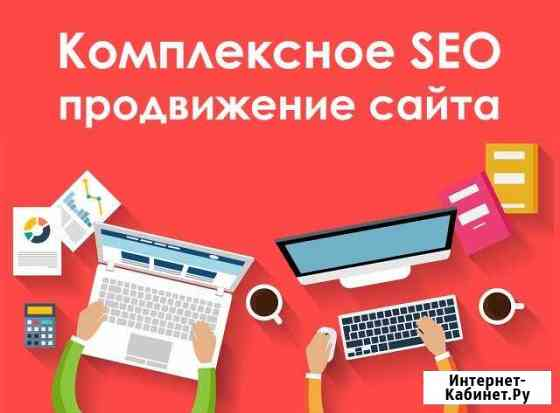 SEO продвижение сайта в топ с оплатой за результат Самара