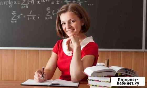 Опытный онлайн-репетитор по математике Тольятти