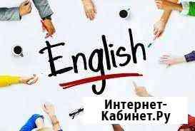 Английский язык Альметьевск