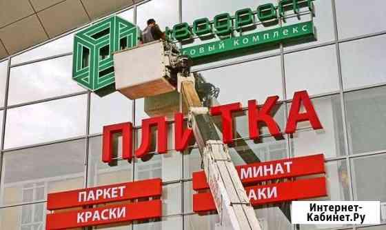 Изготовление наружной рекламы (вывесок ) Москва