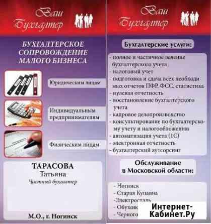 Бухгалтерское сопровождение малого бизнеса Ногинск