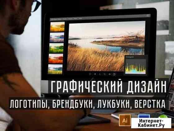 Графический дизайн, дизайн логотипов, брендбуков Москва