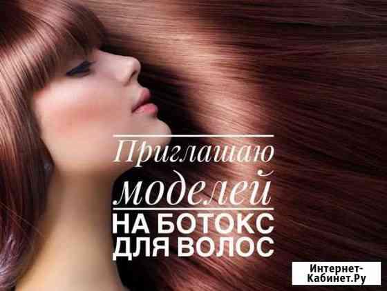 Кератиновое выпрямление,ботокс волос,нанопластика Ростов-на-Дону