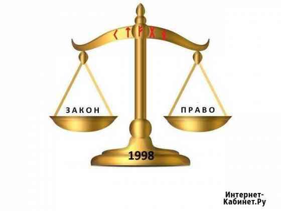 Судебный юрист Севастополь