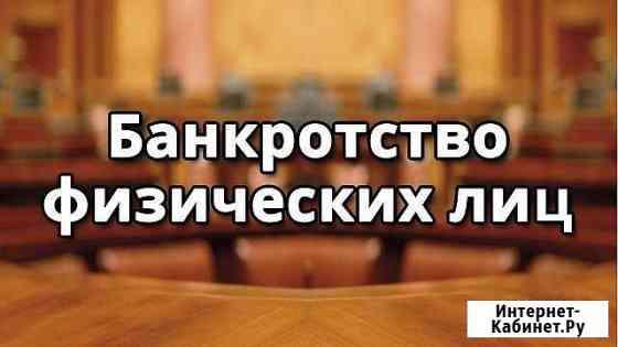 Банкротство физических лиц без посредников Нижний Новгород