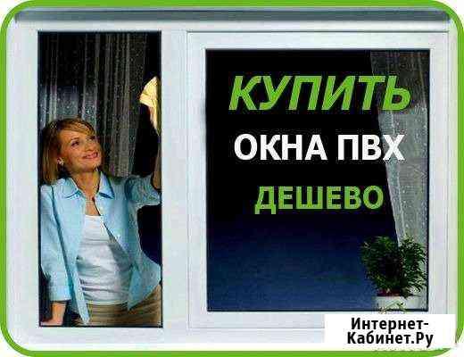 Пластиковые окна. Остекление балконов. Ремонт окон Челябинск