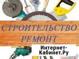 Любые строительные работы Новомосковск