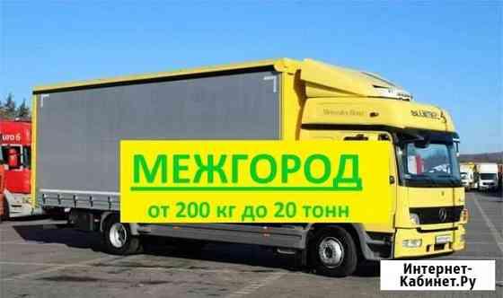 Грузоперевозки/Междугородние Самара
