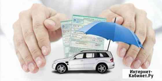 Авто страхование Белово