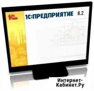 Программист 1с Екатеринбург