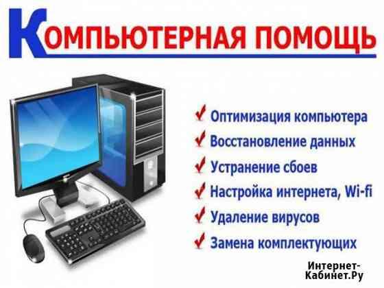 Компьютерная помощь. Услуги частного мастера Выезд Самара