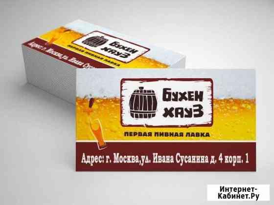Визитки Листовки Буклеты Москва