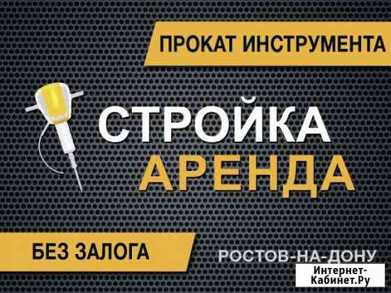 Аренда инструмента и строительного оборудования Ростов-на-Дону