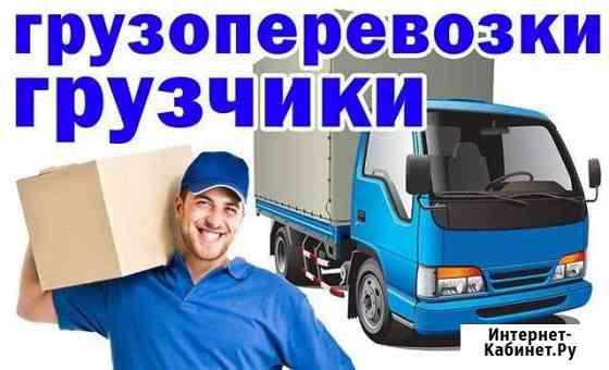 Грузчики/Грузчики Казань