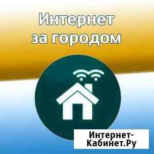 Интернет для загородного дома Геленджик