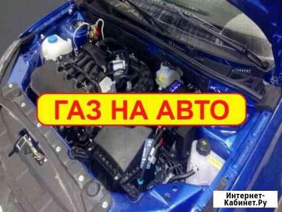 Установка Гбо. Газ на авто. Пропан Москва