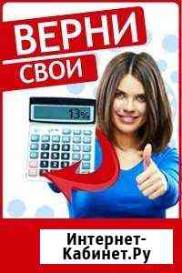 Возврат денег из налоговой (декларация 3-ндфл) Норильск