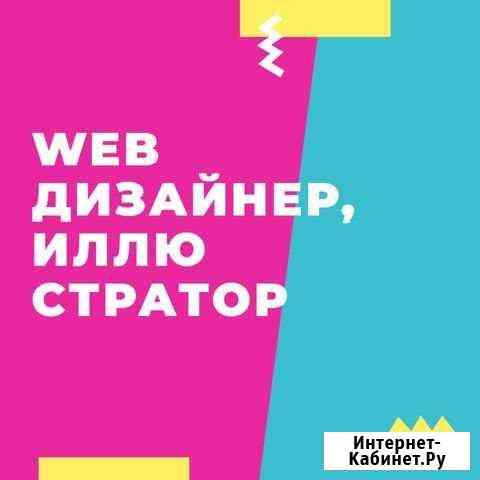 Web Дизайнер - Иллюстратор Екатеринбург