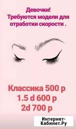 Милые Девушки. Требуются модели для наращивания ре Новосибирск