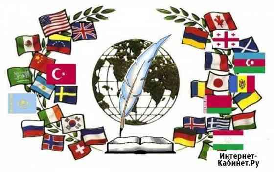 Английский и немецкий языки для детей и взрослых Краснодар