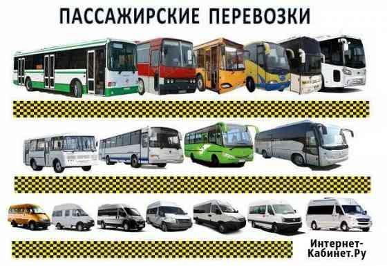 Пассажирские перевозки Ульяновск
