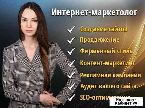 Интернет-маркетолог. Создание и продвижение сайтов Екатеринбург