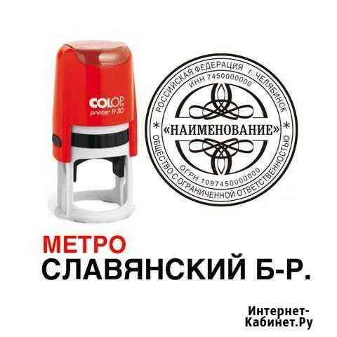 Изготовление печатей и штампов новые и по оттиску Москва