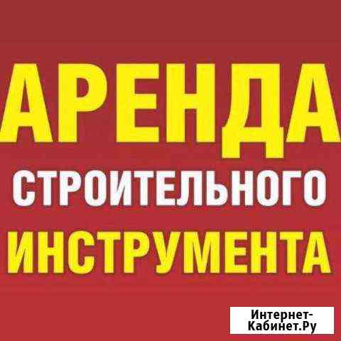 Аренда/прокат инструмента для дома и дачи Санкт-Петербург