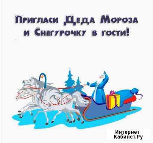 Дед Мороз и Снегурочка рады поздравить вашу семью Магадан