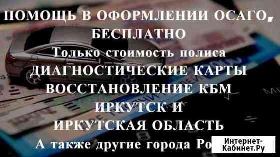 Осаго + Техосмотр в подарок Иркутск