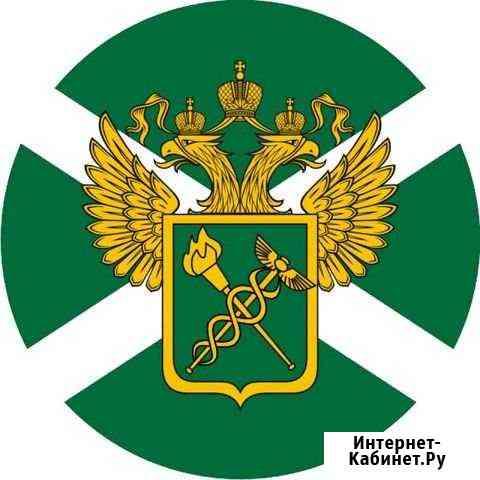 Таможенное оформление. Удаленно Ростов-на-Дону