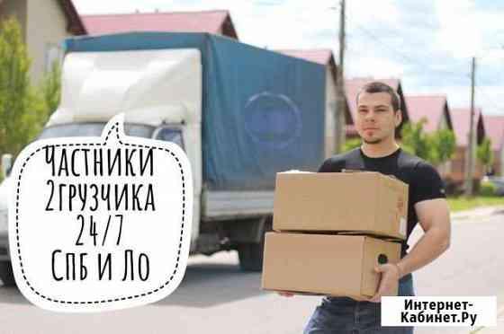 Грузоперевозки Санкт-Петербург