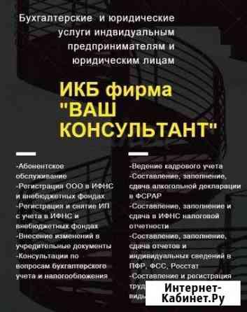 Бухгалтерские и юридические услуги, кадровый учет Пермь