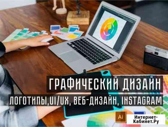 Графический дизайн, UI/UX, веб-дизайн, соц.сети Москва
