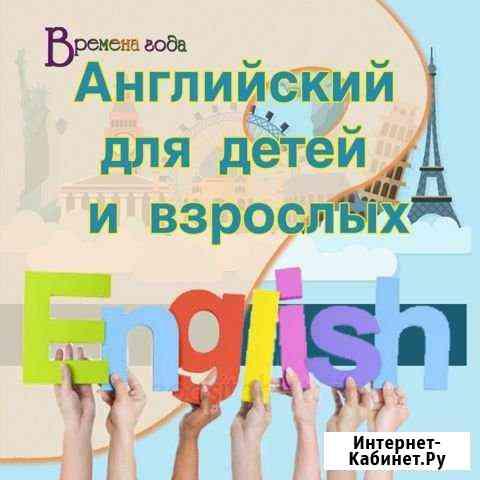 Британский английский язык для детей и взрослых Ростов-на-Дону