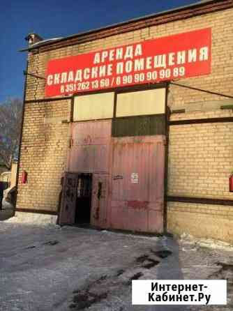 Производственно-складское помещение, 390.2 кв.м. Челябинск