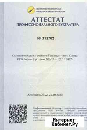 Ведение бухгалтерского и налогового учета Новосибирск