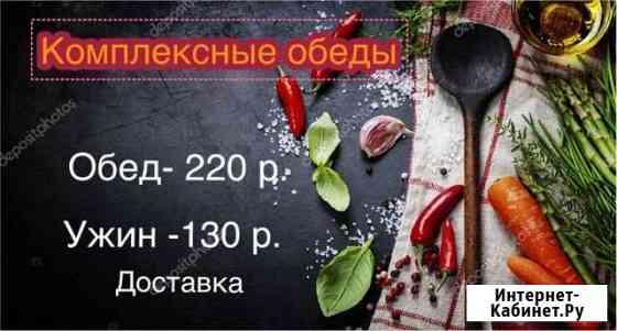Комплексные обеды Владикавказ