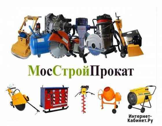 Аренда инструмента и строительного оборудования Москва