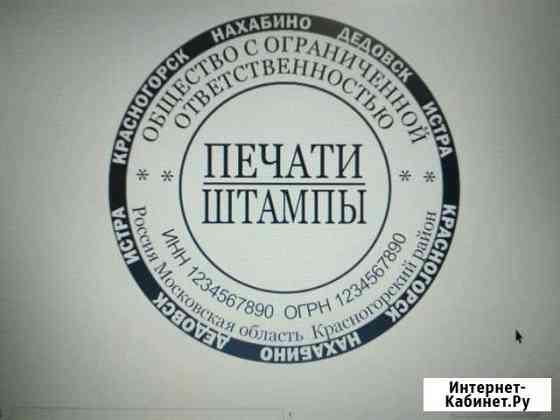Изготовление печатей и штампов Красногрск Красногорск