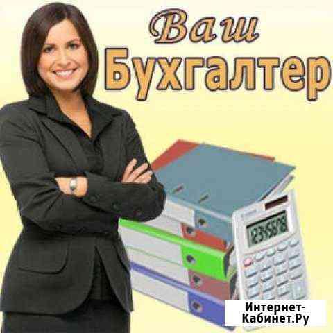 Бухгалтерские услуги любой сложности Калининград