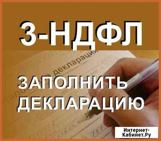 Заполнение декларации 3-ндфл, услуги бухгалтера Норильск