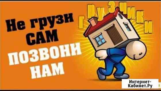 Услуги грузчиков Чебоксары