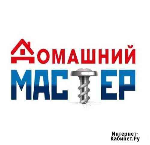 Домашний мастер Хабаровск