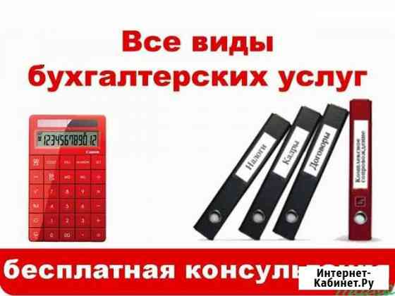Бухгалтерские услуги ооо и ип. Возврат ндфл Обнинск