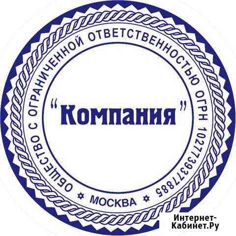 Изготовление, производство печатей и штампов Санкт-Петербург